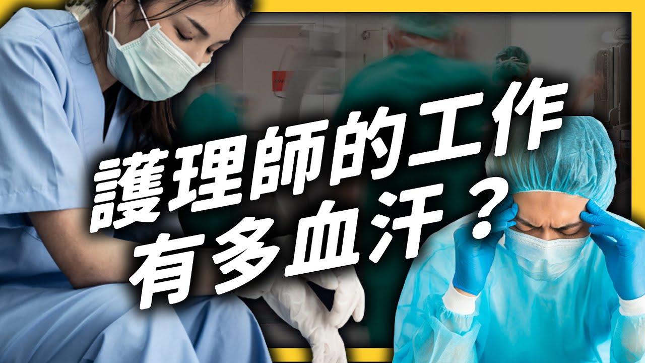 台灣護理師有多血汗?天天加班、休假要待命,要照顧的病人數還世界第一高? |志祺七七