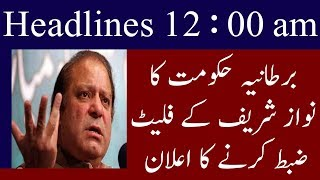 Neo News Headlines Pakistan | 12 Am | 8 July 2018