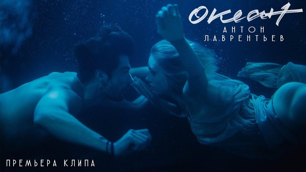 Антон Лаврентьев — Океан