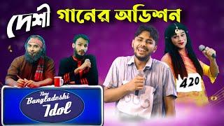 দেশী আইডল অডিশন   Bangla Funny Video   Family Entertainment bd   Desi Sa Re Ga Ma Pa   Desi Cid