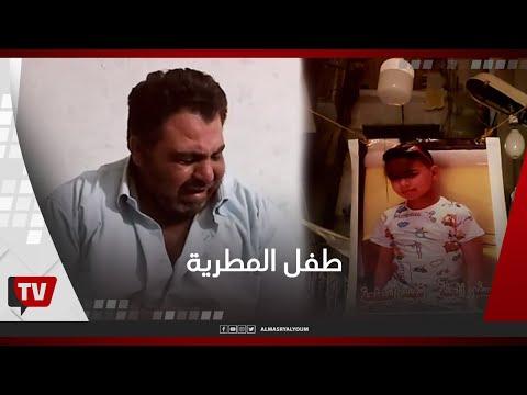 والد طفل المطرية «عصفور الجنة.. شهيد البلطجة» يكشف تفاصيل قتل ابنه