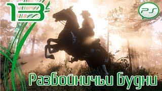 Прохождение Red Dead Redemption 2 (PS4) — Часть 13: Разбойничьи будни [4k 60fps]
