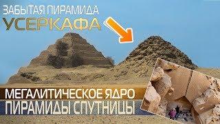 Забытая пирамида Усеркафа/Userkaf pyramid