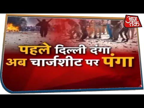 दिल्ली दंगों की चार्जशीट पर क्यों मचा है हंगामा ? देखिए Dangal with Rohit Sardana | June 4