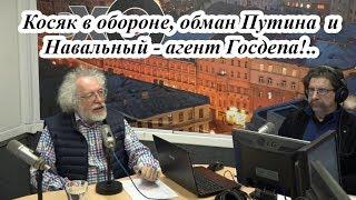 Алексей Венедиктов. Косяк обороны, обман Путина и Навальный-агент Госдепа!..