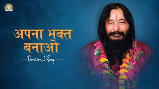 Apna Bhakt Banao || Guru Bhakti Bhajan || अपना भक्त बनाओ | DJJS Bhajan