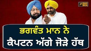 ਭਗਵੰਤ ਮਾਨ ਨੇ ਕੈਪਟਨ ਅੱਗੇ ਕਿਉਂ ਜੋੜੇ ਹੱਥ? Why Bhagwant Mann is folding hands to Captain Amrinder Singh