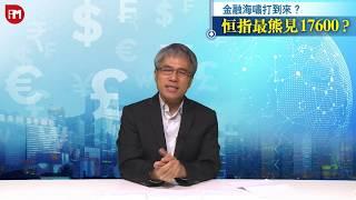 【孫子市法】金融海嘯打到來? 恒指最熊見17600?