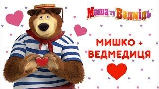 Маша та Ведмідь: Мишко + Ведмедиця ❤️ Кращі серії про любов / Masha and the Bear
