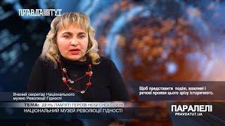 «Паралелі» Леся Онишко: Революія Гідності