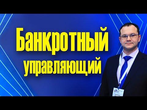 Услуги арбитражного управляющего по делам банкротства физических лиц 2020, консультация бесплатно