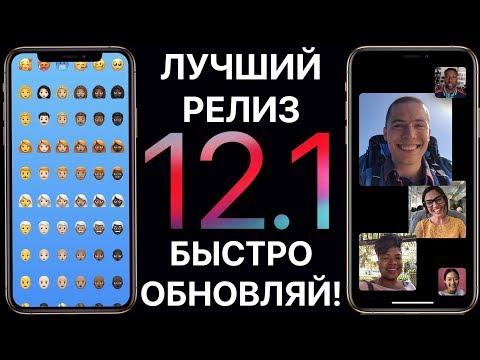 Apple iOS 12.1 РЕЛИЗ — полный обзор