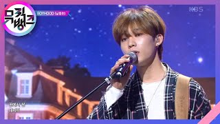 대저택(Luxury Big House) - BOYHOOD(남동현) [뮤직뱅크/Music Bank] | KBS 210115 방송