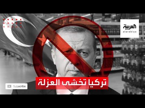 العرب اليوم - شاهد: تركيا تخشى العزلة الاقتصادية بسبب المقاطعة العربية لبضائعها