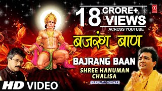 बजरँग बाण, Bajrang Baan I HARIHARAN I Full HD Video I Hanuman Jayanti Special, Shree Hanuman Chalisa - Download this Video in MP3, M4A, WEBM, MP4, 3GP