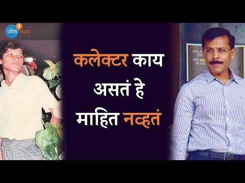 अनुकूल आर्थिक परिस्तितीत कसे बनले MPSC TOPPER? । IAS Tukaram Mundhe । Josh Talk Marathi