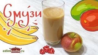 Фруктово- ягодные Смузи с Бананом  -  витаминные Напитки круглый год