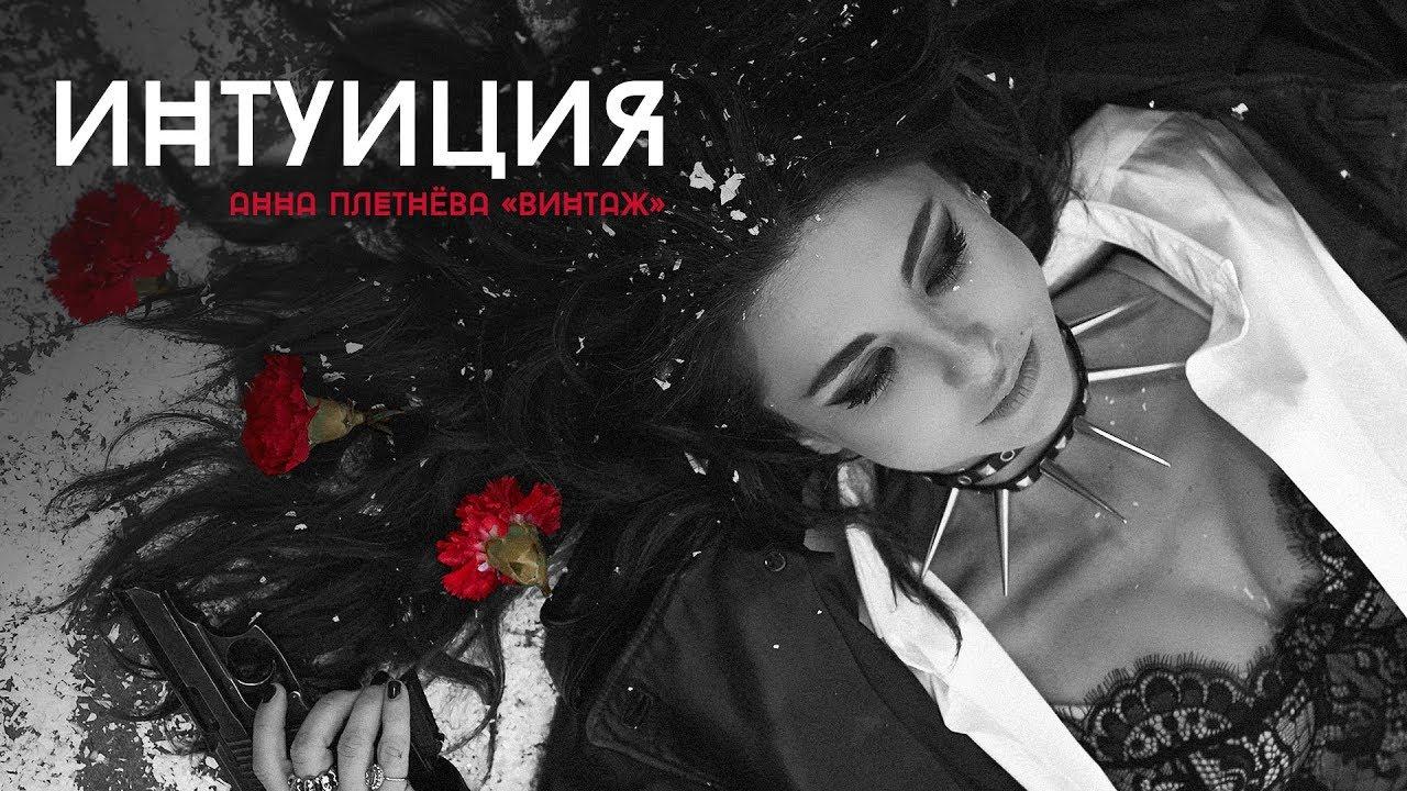 Анна Плетнёва — Интуиция