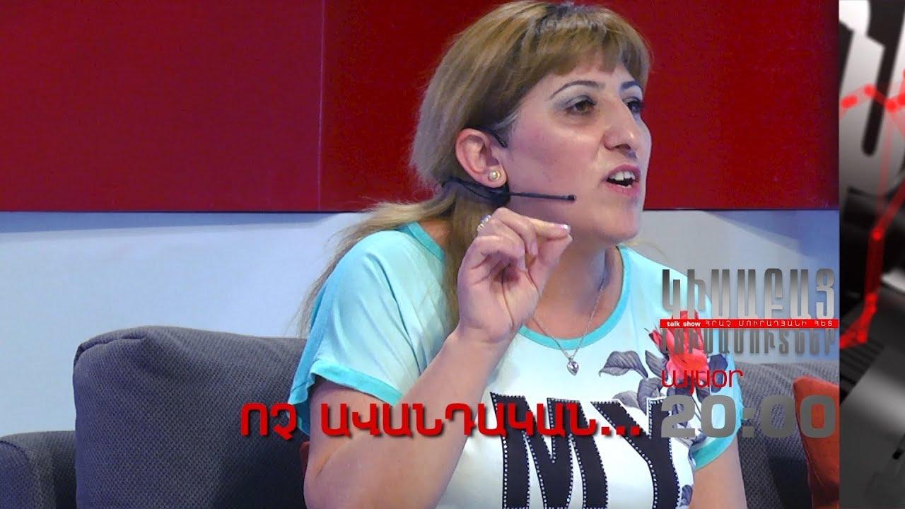 Kisabac Lusamutner anons 30.10.17 Voch Avandakan…