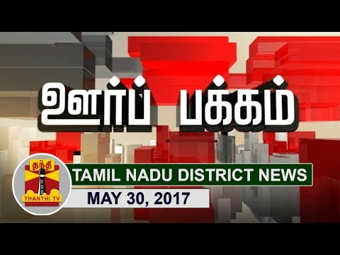 (30/05/2017) Oor Pakkam : Tamil Nadu District News in Brief | Thanthi TV