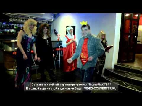 Прикольная сказка на свадьбе. онлайн видео