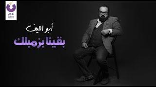 تحميل اغاني أبو الليف 2012: بقينا بزمبلك MP3