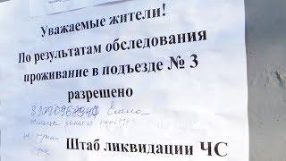 Магнитогорск: судьба остальных жильцов дома №164