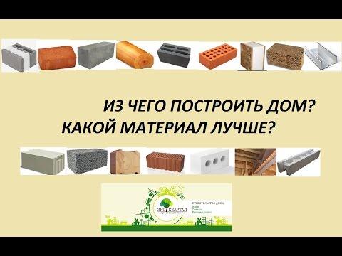 Из чего строить дом? Какой материал лучше.