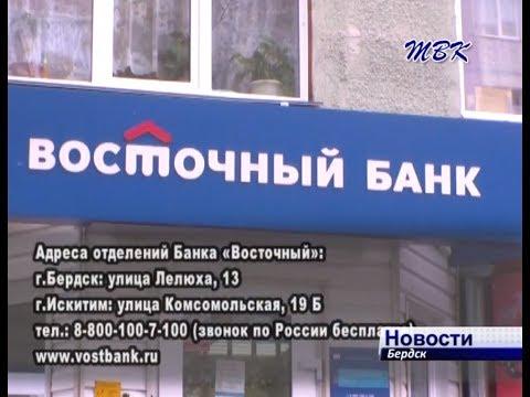 Банк «Восточный» предлагает выгодные условия кредитования