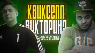 КВИКСЕЛЛ-ВИКТОРИНА vs. BABATUMBA