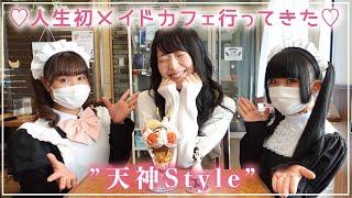 人生初♡福岡のメイドカフェに行って来た♡【天神Style】