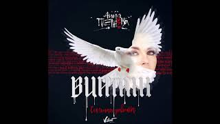 Audio: Анна Плетнёва - Балерина