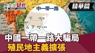 中國一帶一路大騙局!殖民地主義擴張 【民視全球財經】2019.02.03 (2)