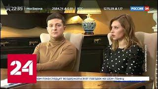 Первая леди Украины заявила о своей неготовности к статусным мероприятиям - Россия 24