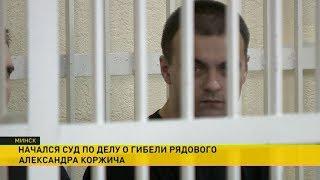 Мать погибшего рядового Коржича требует самого сурового наказания для обвиняемых