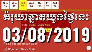 Descargar MP3 de Vina24h Lottery gratis  BuenTema io