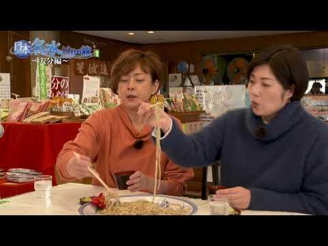 秋本奈緒美が行く 日本名水巡りの旅 ~大分編~