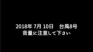 2018台風8号