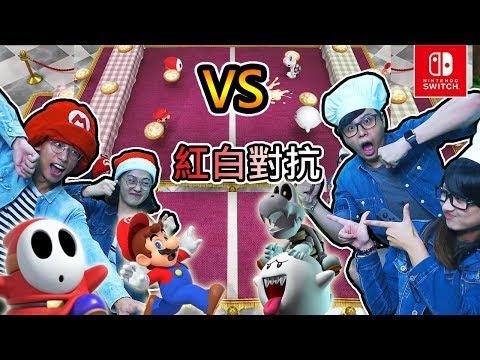 Switch多人遊戲【馬力歐派對】2v2紅白大對抗?