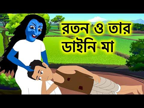 রতনের ডাইনি মা   Witch Bangla Cartoon   Bengali Fairy Tales   Rupkothar Golpo   ধাঁধা Point