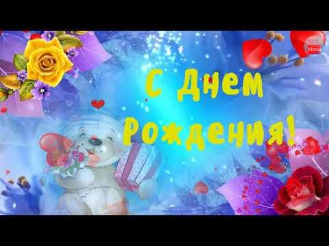 С Днем Рождения! Лучшее большое и красивое поздравление С Днём Рождения!