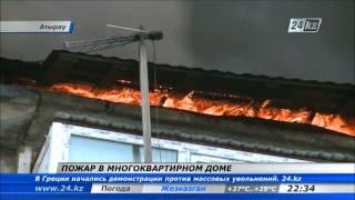 В Атырау произошел пожар в многоквартирном доме