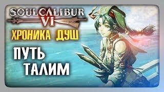 ХРОНИКА ДУШ: Путь Талим ✅ SoulCalibur VI | SoulCalibur 6 Прохождение