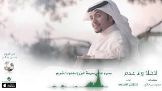 صالح اليامي - لاخلا ولاعدم ( بدون إيقاع ) | البوم صدى صالح 2016 | حصرياً