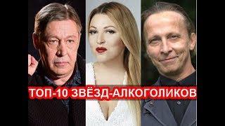 ТОП-10 ЗВЁЗД, КОТОРЫЕ НЕ ЗНАЮТ МЕРЫ В СПИРТНОМ