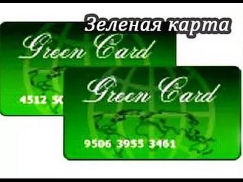 Нужна ли ЗЕЛЕНАЯ КАРТА в России??????????????????