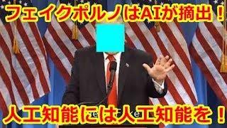橋本奈々未ディープフェイク