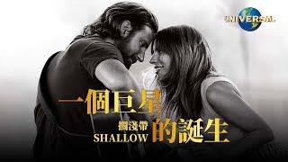 女神卡卡, 布萊德利庫柏 Lady Gaga, Bradley Cooper  - 擱淺帶 Shallow(官方中字MV)