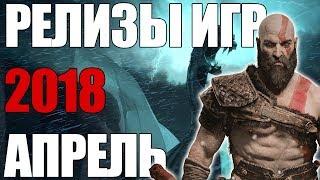 Релизы игр 2018 апрель. Самые ожидаемые игры апреля 2018 года. - by GamePie