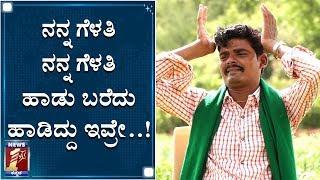 ನನ್ನ ಗೆಳತಿ ಹಾಡಿಗೆ ಸ್ಫೂರ್ತಿ ಯಾರು ಗೊತ್ತಾ..? | Manjunath Sangalad | Nanna Gelathi Song lyricist
